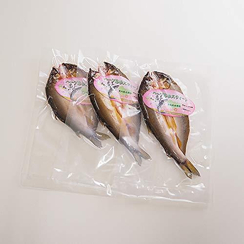 築地魚群 干物 ハーブ鮎の開き 3尾セット