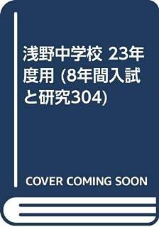 浅野中学校 23年度用 (8年間入試と研究304)