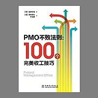 PMO不败法则:100个完美收工技巧