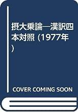 摂大乗論―漢訳四本対照 (1977年)