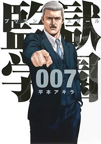 監獄学園(7) (ヤンマガKCスペシャル) - 平本 アキラ