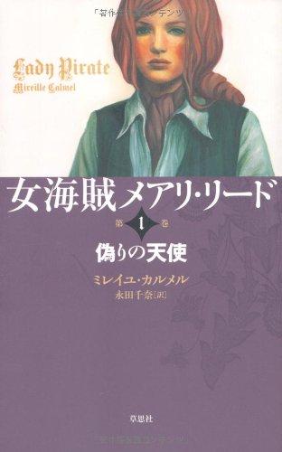 女海賊メアリ・リード 第1巻 偽りの天使
