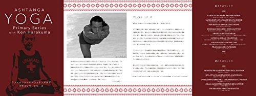 IYC『ケン・ハラクマのアシュタンガヨガプライマリーシリーズ』