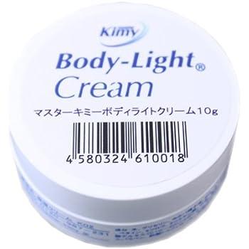 マスターキミー(master Kimy) Body-Light Cream(ボディライトクリーム) 10g