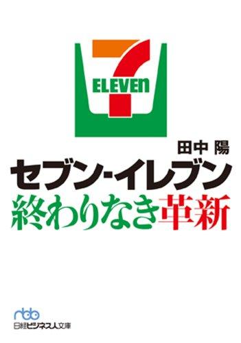 セブン-イレブン 終わりなき革新 (日本経済新聞出版)