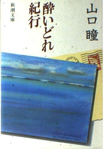 酔いどれ紀行 (新潮文庫)