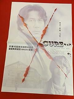 プロランキングub34915 CURE / Cureポスター役所広司萩原正人うじきつよし..購入