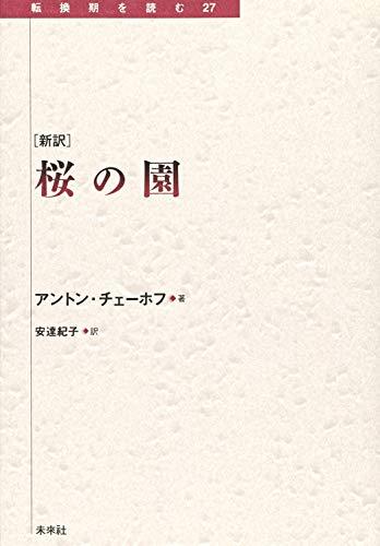 [新訳] 桜の園 (転換期を読む)の詳細を見る