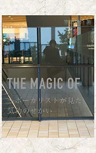 THE MAGIC OF 〜ボーカリストが見た気功のせかい: VOCALIST GA MITA KIKOU NO SEKAI (POTATO COD BOOKS)