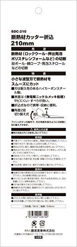 藤原産業 SK11 断熱材カッター折込210 SDC-210