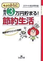 今よりさらに、毎月3万円貯まる!「節約生活」 (王様文庫)