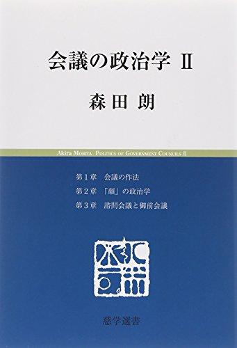 会議の政治学〈2〉 (慈学選書)の詳細を見る