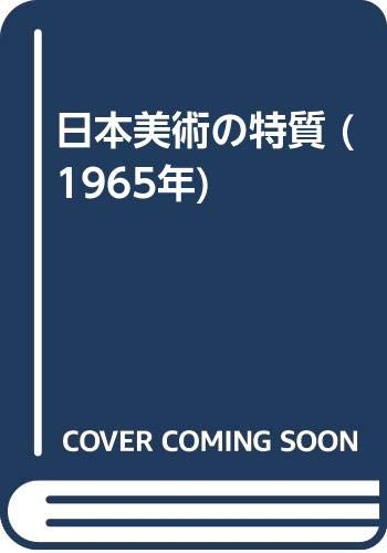 日本美術の特質 (1965年)の詳細を見る
