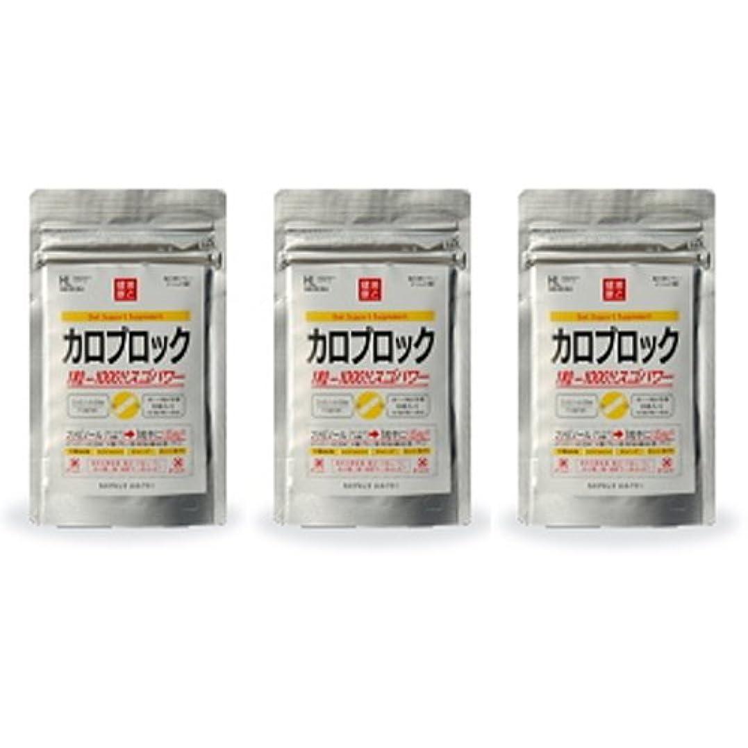 食欲しつけ誤ってカロブロックスゴパワー 3個セット(白いんげん豆配合ダイエットサプリ)