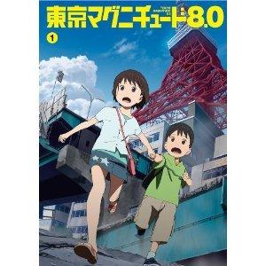 『東京マグニチュード8.0 全5巻セット [マーケットプレイス DVDセット]』のトップ画像