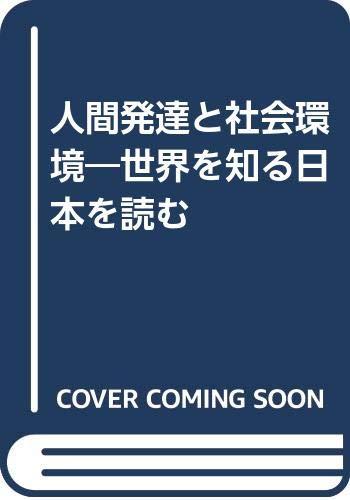 人間発達と社会環境―世界を知る日本を読むの詳細を見る