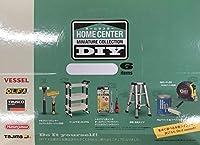 ケンエレファント ホームセンター DIY ミニチュアコレクション 12個入りBOX