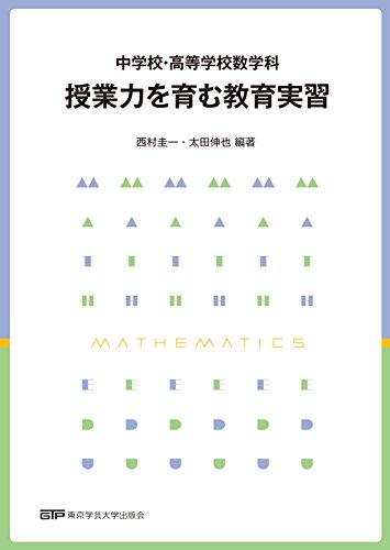 中学校・高等学校数学科 授業力を育む教育実習
