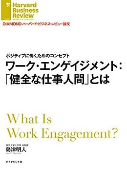 [島津 明人, DIAMONDハーバード・ビジネス・レビュー編集部]のワーク・エンゲイジメント:「健全な仕事人間」とは DIAMOND ハーバード・ビジネス・レビュー論文