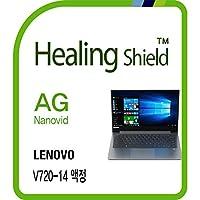 Healingshield/ヒーリングシールド ノートパソコン液晶保護フィルム(Lenovo V720-14用)