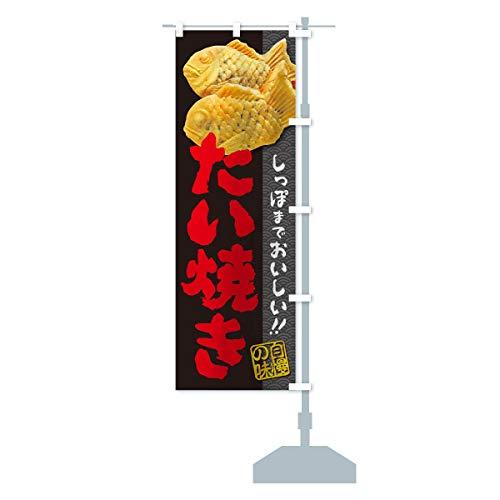 たい焼き・たいやき のぼり旗 サイズ選べます(コンパクト45x150cm 右チチ)
