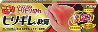 【第3類医薬品】ヒリギレ軟膏 15g ×8