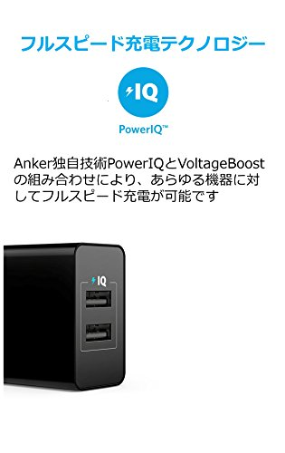 Anker24W2ポートUSB急速充電器【PSE認証済/急速充電/折たたみ式プラグ搭載】iPhone、iPad、Android各種対応(ブラック)