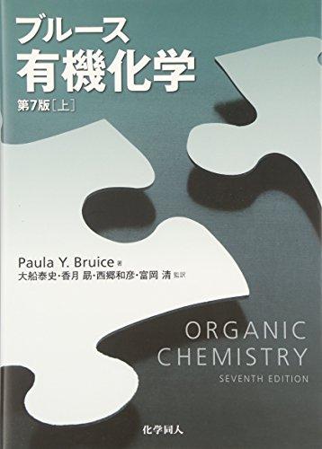 ブルース有機化学 (第7版) 【上】