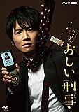 やっぱりおしい刑事 DVD BOX[DVD]