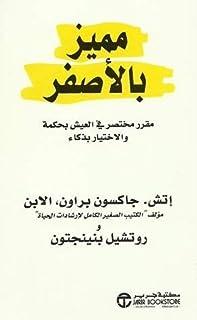 كتاب مميز باللون الاصفر: مقرر مختصر في العيش بحكمة والاختيار بذكاء للمؤلف اتش.جاكسون بروان وروتشيل بنينجتون