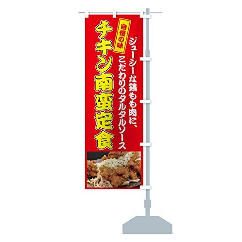 チキン南蛮定食 のぼり旗 チチ選べます(レギュラー60x180cm 右チチ)