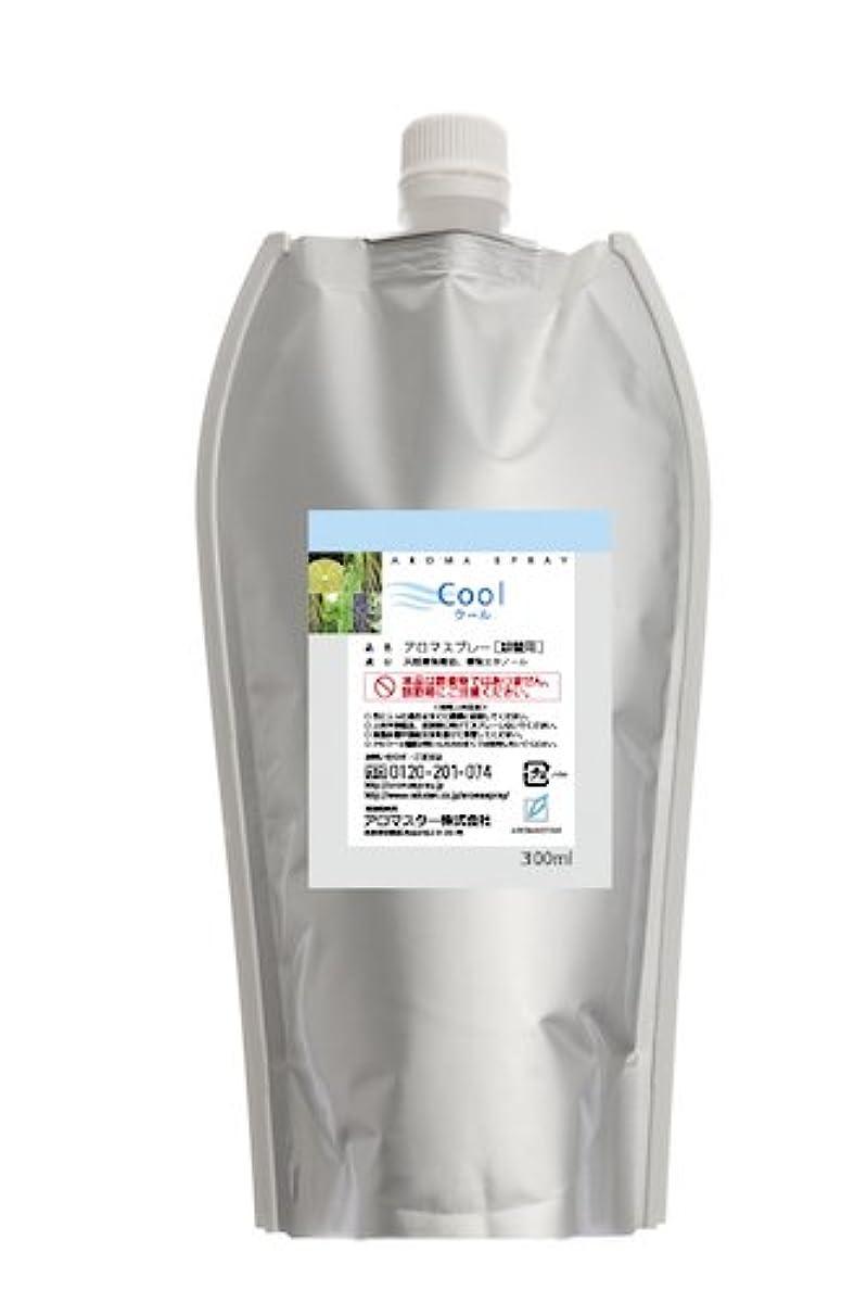 限界彫る粒AROMASTAR(アロマスター) アロマスプレー クール 300ml詰替用(エコパック)