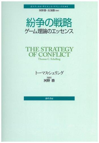 紛争の戦略―ゲーム理論のエッセンス (ポリティカル・サイエンス・クラシックス 4)