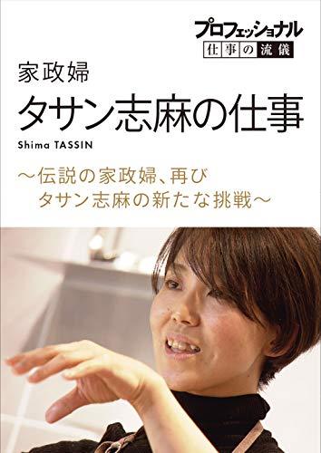 プロフェッショナル 仕事の流儀家政婦・タサン志麻の仕事~伝説の家政婦、再び タサン志麻の新たな挑戦 [DVD]