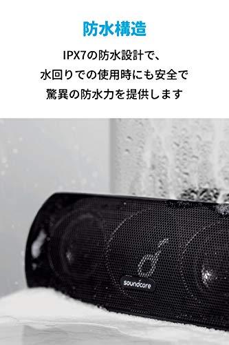 『Anker Soundcore Motion+ Bluetooth スピーカー 防水 高音質 重低音 apt-X 30W出力 12時間連続再生 IPX7 パッシブラジエーター iPhone & Android 対応 ブラック』の4枚目の画像