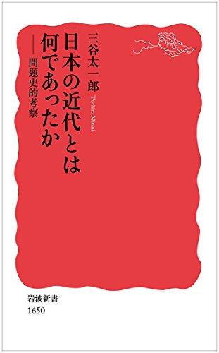 日本の近代とは何であったか――問題史的考察 (岩波新書)