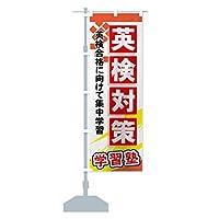 英検対策 のぼり旗 サイズ選べます(コンパクト45x150cm 左チチ)