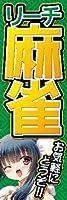 のぼり旗スタジオ のぼり旗 リーチ麻雀012 大サイズ H2700mm×W900mm
