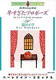 早すぎたプロポーズ (エメラルドコミックス ハーレクインシリーズ)