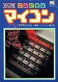 こんにちはマイコン―まんが版 (1982年)