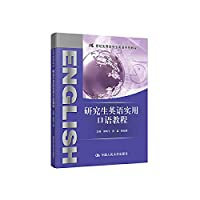 Practical Oral English Course Graduate students practical English tutorial series in the 21st century(Chinese Edition)