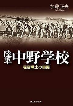 [加藤正夫]の陸軍中野学校 秘密戦士の実態