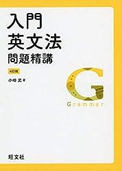 入門英文法問題精講 4訂版