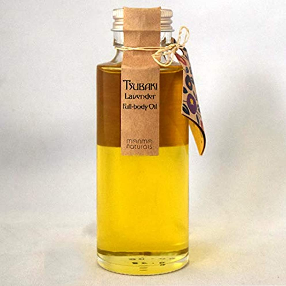 ボーナス比類なき苦椿ラベンダーフルボディオイル(自然栽培ツバキ油使用) 100ml