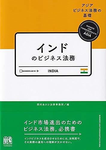 インドのビジネス法務 (アジアビジネス法務の基礎)の詳細を見る
