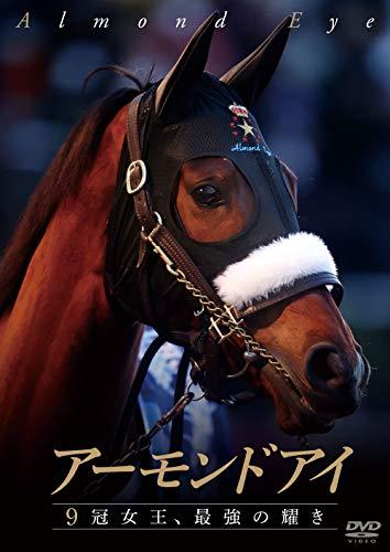 アーモンドアイ ~9冠女王、最強の耀き~(特典なし) [DVD]
