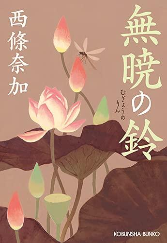 無暁の鈴 (光文社文庫)