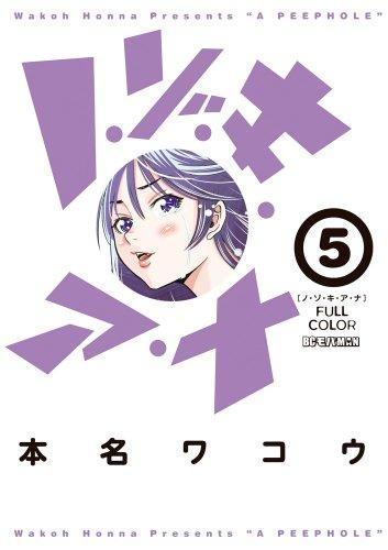 ノ・ゾ・キ・ア・ナ フルカラー 5 (ビッグコミックススペシャル)