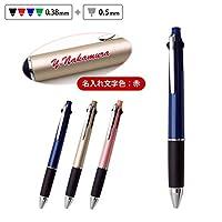 名入れ ボールペン ジェットストリーム 多機能ペン 4&1 0.38mm 三菱鉛筆/名入れ文字色:赤/UV 太筆記体/M便 (ネイビー)