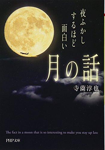 夜ふかしするほど面白い「月の話」 (PHP文庫)